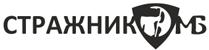 ООО ЧОО Стражник МБ