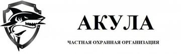 ООО ЧОО АКУЛА